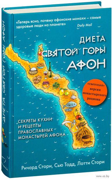 Диета святой горы Афон. Ричард Стори, Сью Тодд
