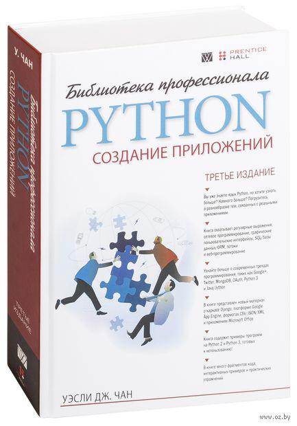 Python. Создание приложений. Уэсли Чан