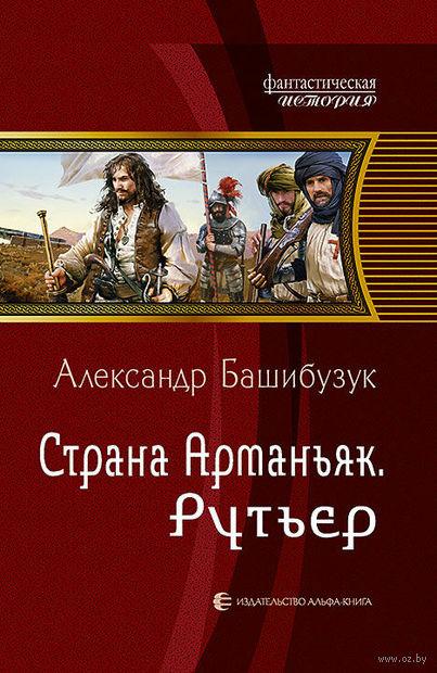 Страна Арманьяк. Рутьер. Александр Башибузук