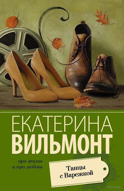 Танцы с Варежкой (м). Екатерина Вильмонт