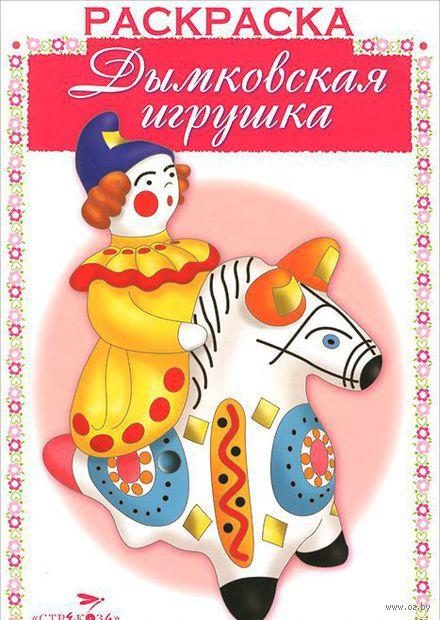 Дымковская игрушка. Раскраска — фото, картинка