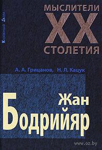 Жан Бодрийяр. Александр Грицанов