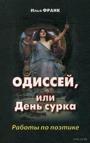 Одиссей, или День сурка. Работы по поэтике. Илья Франк