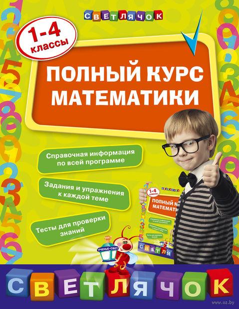 Полный курс математики. 1-4 классы. Ирина Марченко
