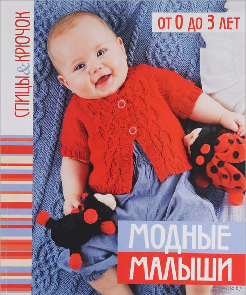 Модные малыши. От 0 до 3 лет — фото, картинка