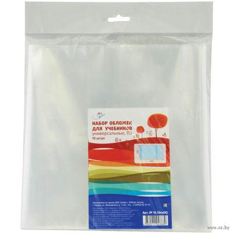 Набор обложек для учебников (10 шт.; 60 мкм)