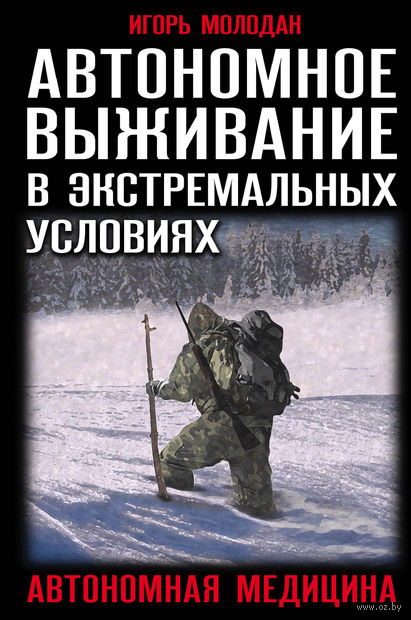 Автономное выживание в экстремальных условиях и автономная медицина. Игорь Молодан