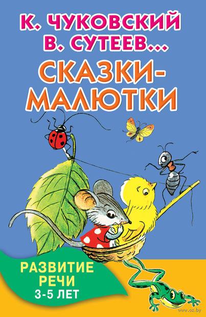Сказки-малютки — фото, картинка