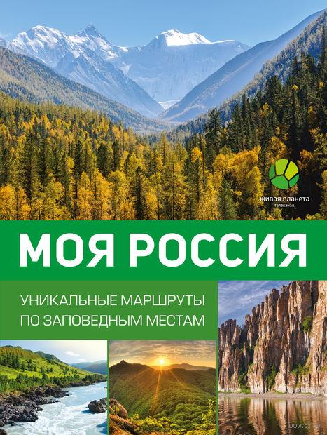Моя Россия. Уникальные маршруты по заповедным местам — фото, картинка