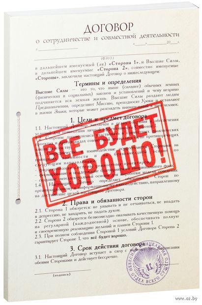 """Ежедневник """"Договор"""" (А5) — фото, картинка"""