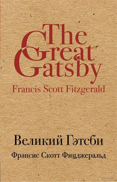 Великий Гэтсби (м) — фото, картинка