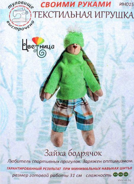 """Набор для шитья из ткани """"Зайка Бодрячок"""" — фото, картинка"""