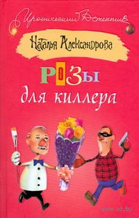 Розы для киллера. Наталья Александрова