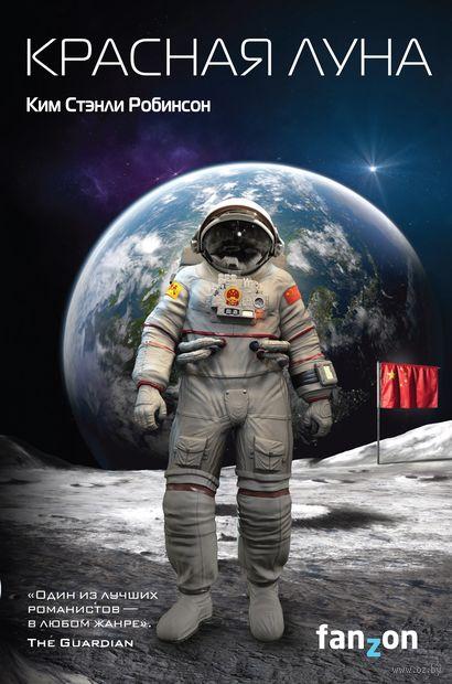 Красная Луна — фото, картинка