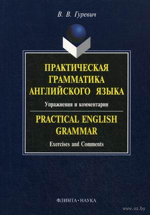 Практическая грамматика английского языка. Упражнения и комментарии. Валерий Гуревич