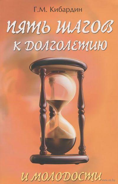Пять шагов к долголетию и молодости. Геннадий Кибардин