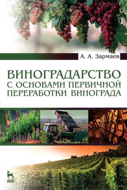 Виноградарство с основами первичной переработки винограда. Али Зармаев