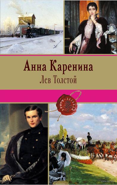 Анна Каренина. Лев Толстой