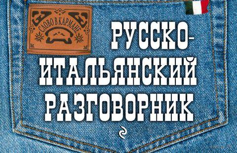 Русско-итальянский разговорник — фото, картинка