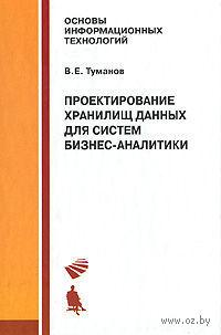 Проектирование хранилищ данных для систем бизнес-аналитики. Владимир Туманов