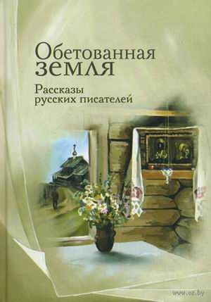 Обетованная земля. Рассказы русских писателей