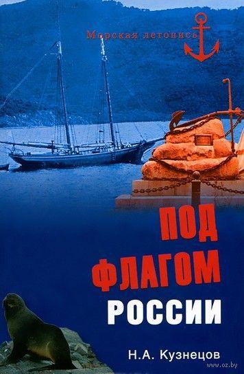 Под флагом России. Никита Кузнецов