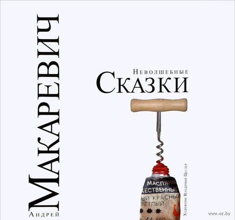 Неволшебные сказки. Андрей Макаревич