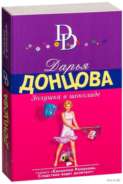 Золушка в шоколаде (м). Дарья Донцова