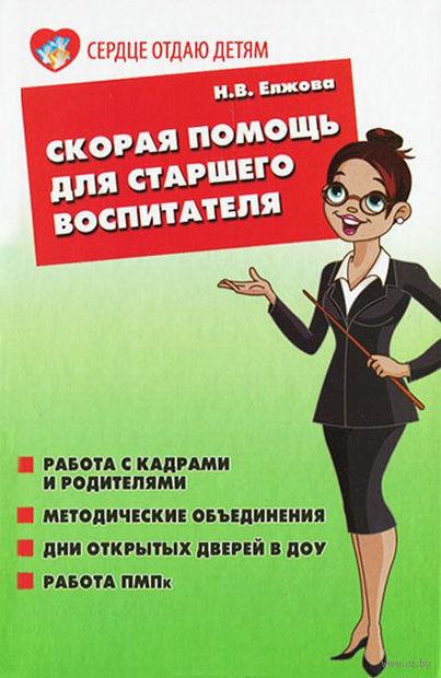 Скорая помощь для старшего воспитателя. Наталья Елжова