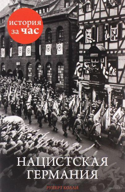 Нацистская Германия. Руперт Колли