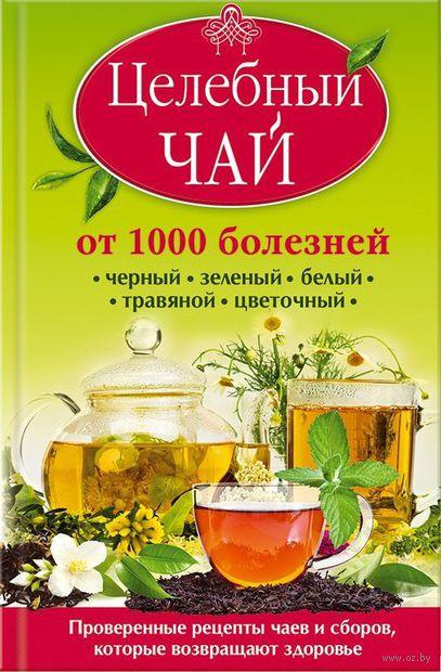 Целебный чай от 1000 болезней. Проверенные рецепты чаев и сборов, которые возвращают здоровье. Кэролайн Доу