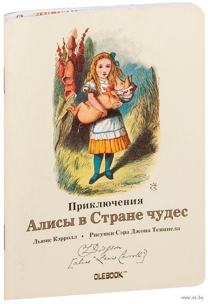 """Блокнот в клетку """"Приключения Алисы в Стране чудес. Поросенок"""" (А6) — фото, картинка"""