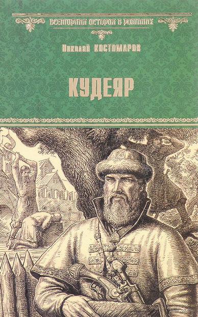 Кудеяр. Николай Костомаров