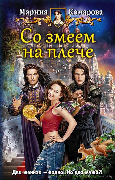 Со змеем на плече. Марина Комарова