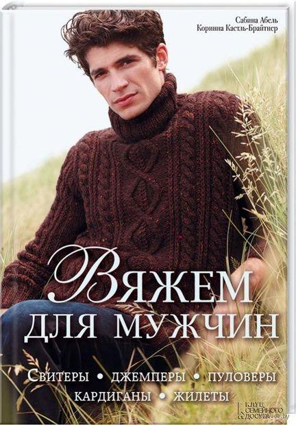 Вяжем для мужчин. Свитеры, джемперы, пуловеры, кардиганы, жилеты — фото, картинка