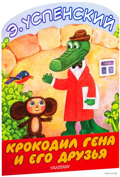 Крокодил Гена и его друзья (м) — фото, картинка