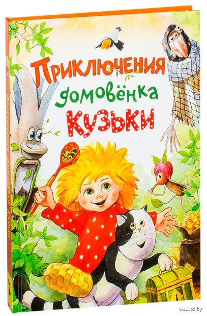 Приключения домовенка Кузьки — фото, картинка