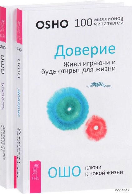 Доверие. Близость (комплект из 2-х книг) — фото, картинка