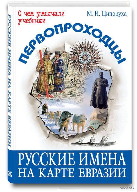 Первопроходцы. Русские имена на карте Евразии — фото, картинка