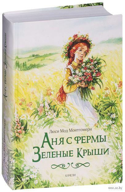 Аня с фермы Зелёные крыши — фото, картинка