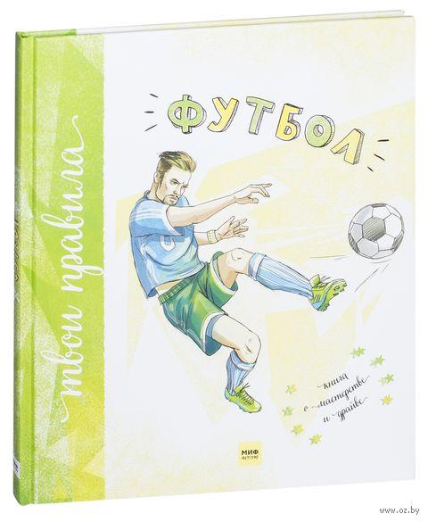 Футбол. Книга о мастерстве и драйве — фото, картинка