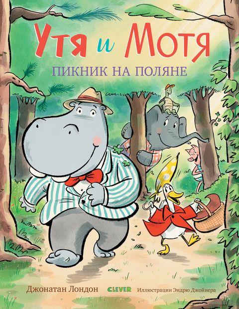 Утя и Мотя. Пикник на поляне — фото, картинка