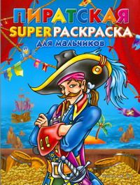 Пиратская superраскраска для мальчиков. А. Рахманов