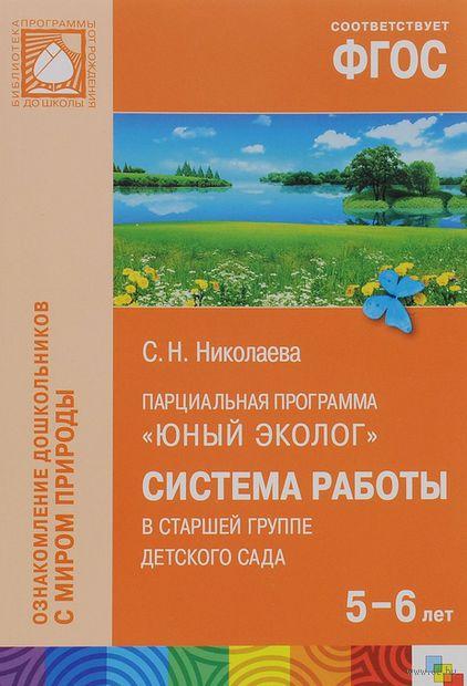 Юный эколог. Для работы с детьми 5-6 лет. Светлана Николаева
