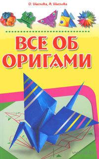 Все об оригами — фото, картинка
