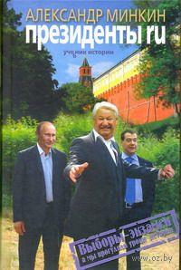 Президенты RU — фото, картинка