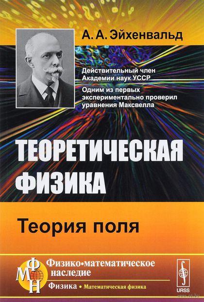 Теоретическая физика. Теория поля (м) — фото, картинка