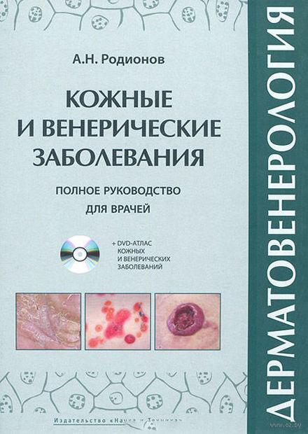 Дерматовенерология. Полное руководство для врачей (+ DVD). Анатолий Родионов