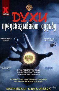 Духи предсказывают судьбу. Алексей Корнеев