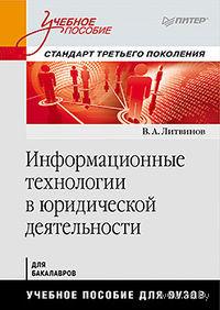 Информационные технологии в юридической деятельности. Стандарт третьего поколения. Владимир  Литвинов